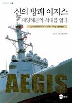 신의 방패 이지스 대양해군의 시대를 열다(KODEF 안보 총서 9)