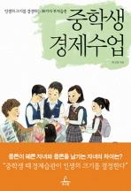 중학생 경제수업(Paperback)