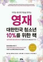 영재 대한민국 청소년 10%를 위한 책(머리는 좋은데 적응을 못하는)