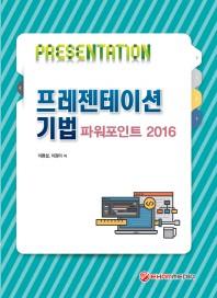 프레젠테이션 기법 파워포인트 2016