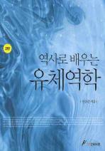 유체역학(역사로 배우는)(2판)