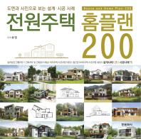 전원주택 홈플랜 200 /층2-1