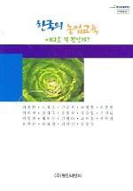 한국의 농업교육 어디로 갈 것인가