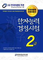 한자능력검정시험 2급(2010)