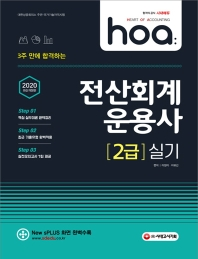 전산회계운용사 2급 실기(2020)