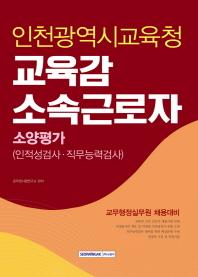 인천광역시교육청 교육감 소속근로자 소양평가(2018)