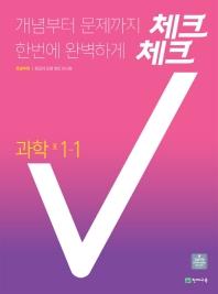 중학 과학 중1-1(2020) (체크체크)