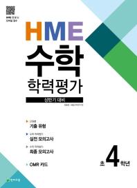 초등 수학 4학년 학력평가(상반기)(2020)