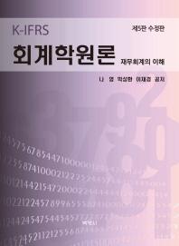 회계학원론(K-IFRS)(수정판 5판)(양장본 HardCover)