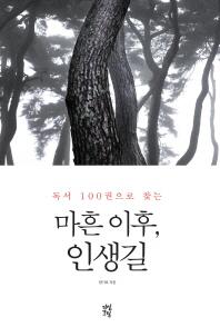 마흔 이후, 인생길(독서 100권으로 찾는)