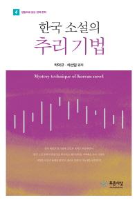 한국 소설의 추리 기법(쟁점으로 읽는 한국문학 4)