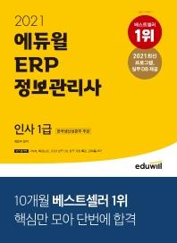 ERP 정보관리사 인사 1급(2021)(에듀윌)