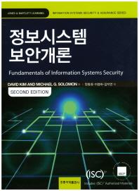 정보시스템 보안개론(2판)