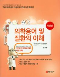 의학용어 및 질환의 이해(국제의료관광 코디네이터)(2016)