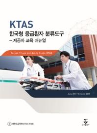 KTAS 한국형 응급환자 분류도구