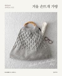 겨울 손뜨개 가방(대바늘과 코바늘로 뜨는)