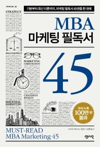MBA 마케팅 필독서 45