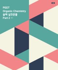 PEET Organic Chemistry 솔메 실전문풀 Part. 2(4판)