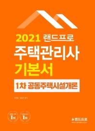 공동주택시설개론 기본서(주택관리사 1차)(2021)(랜드프로)