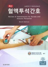 혈액투석간호(최신)(9판)