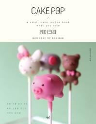 케이크팝(CAKE POP)