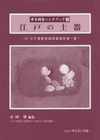 考古調査ハンドブック 19