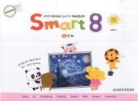 스마트 에이트(Smart 8). 1(CD1장포함)