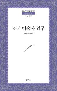 조선 미술사 연구(범우문고 131)
