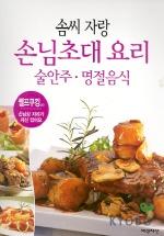 솜씨자랑 주제별 손님초대 요리 술안주.명절음식(셀프쿠킹)