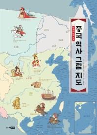 중국 역사 그림 지도(한눈에 펼쳐 보는)(양장본 HardCover)