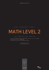 SAT Subject Test Math Level. 2: 18 Practice Tests(개정판)(심생선 Math Series)