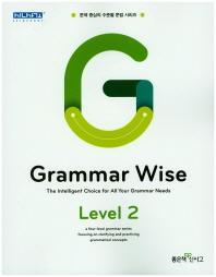Grammar Wise Level. 2 ★★선생님용★★#