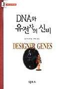 DNA와 유전자의 신비