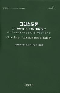 그리스도론: 조직신학적 및 주석신학적 탐구(가톨릭문화총서 45)(양장본 HardCover)