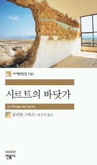 시르트의 바닷가(세계문학전집 131)