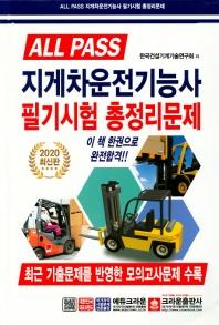 지게차운전기능사 필기시험 총정리문제(2020)(8절)(All Pass)(개정판 4판)