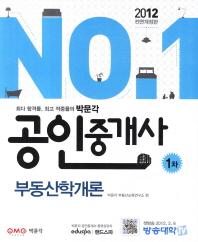 부동산학개론(공인중개사 1차)(2012)(개정판)