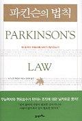 파킨슨의 법칙
