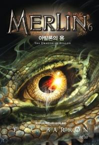 멀린. 6(멀린 사가(Merlin Saga) 시리즈)