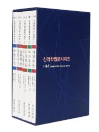 신약학입문시리즈 세트(IBT 신약학입문시리즈)(전5권)