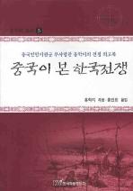 중국이 본 한국전쟁(중국학 총서 5)