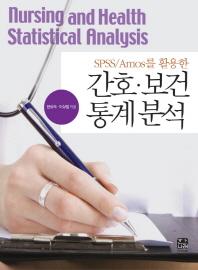 간호 보건 통계분석(SPSS Amos를 활용한)
