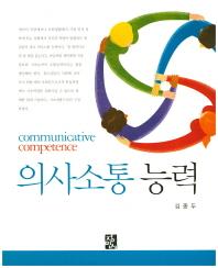 의사소통 능력