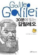 30분에 읽는 갈릴레오 (위대한 사상가 17)