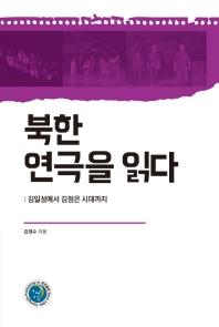 북한 연극을 읽다(양장본 HardCover)