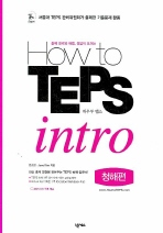 How to TEPS intro (û����)(MP3CD1������)(How to TEPS �ø���)