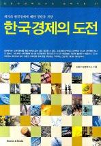 한국경제의 도전(김광수경제연구소 경제시평 1)
