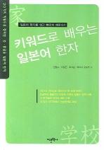 일본어 한자(키워드로 배우는)