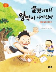 물렀거라! 왕딱지 나가신다(노란우산 전통문화 그림책 2)(양장본 HardCover)