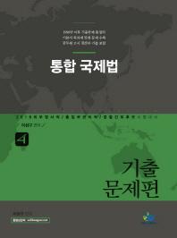 통합 국제법. 4: 기출 문제편(2016)(인터넷전용상품)
